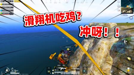 狙击手麦克:落地信号枪,梦想开滑翔机吃鸡,我们能成功么?