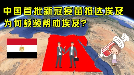 中国为何频频帮助埃及?首批新冠疫苗抵达,为何选择在这里上市?