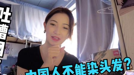 中国人不能染头发?新疆姑娘吐槽网友评论,会做好弟弟妹妹的榜样