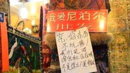 """继韩国、越南后,尼泊尔也贴出""""中文标语"""",越南:真会巴结"""