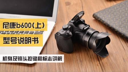 【蚂蚁摄影】尼康B600(上)型号说明书——机身及镜头按键和标志讲解