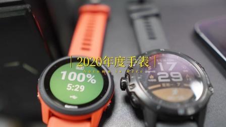 吴栋说跑步:2020年度值得入手的7块跑步手表