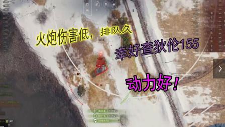 坦克世界:火炮现在伤害低,排队久,好在查狄伦155的机动力好