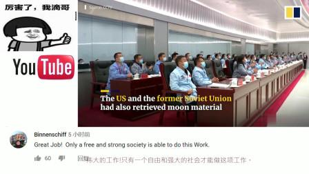 老外看中国:嫦娥5号带着月球岩石样本起航返回 外国网友:这是一项神奇成就