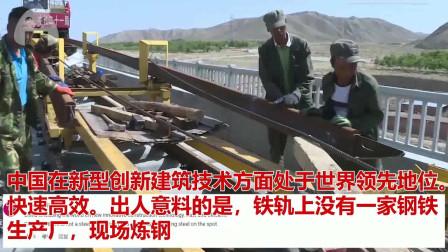 老外看中国:外国人看中国民工修铁路,每15分钟铺设500米,他们如何评价?