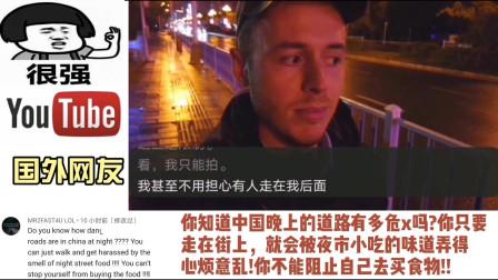 老外看中国:老外深夜探险贵州小县城亲身测试安全程度,国外网友:刷新世界观