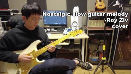 Nostalgic slow guitar melody cover