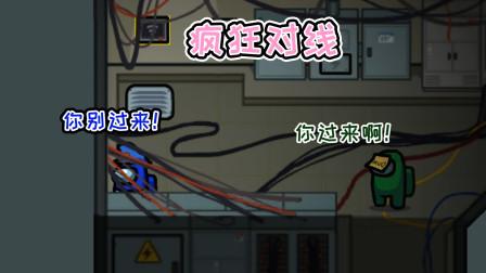 Among us:和喳喳呱双人对线,结果被第三者偷袭!