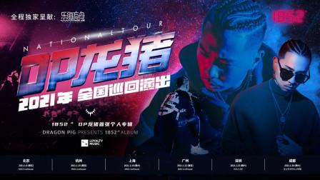 DP龙猪2021巡演预告片