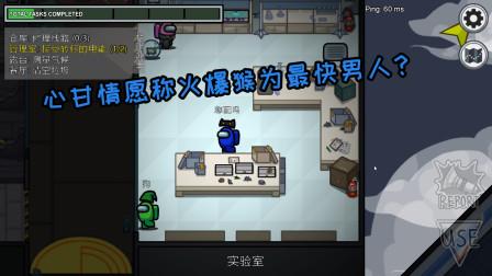 Among Us:茶酱沉迷洗澡忽略危机,心甘情愿称火爆猴为最快男人