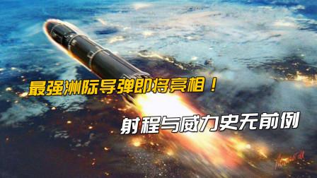 携10吨核弹头,最大射程1.8万公里!全球最强洲际导弹2022年服役