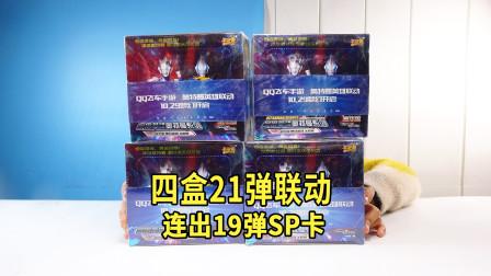 连开4盒21弹豪华联动版,怎么都是19弹的SP卡