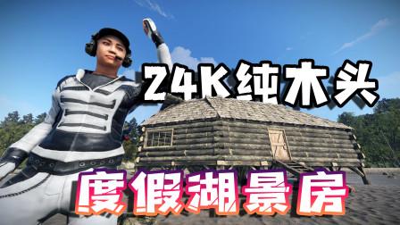 废土生存01:我造了一座湖景度假别墅,由24K纯木头打造!奢华而枯燥