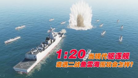 当一艘052C回到二战,遭遇20艘S-130鱼雷艇围攻会怎样,战役模拟