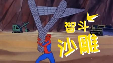 四川蜘蛛侠智斗沙雕人,结局月亮又遭殃了!