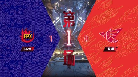 2020德玛西亚杯:LWX卡莎 高地一波四杀结束FPX1:0RW
