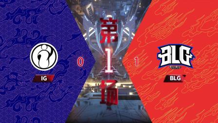 2020德玛西亚杯:l3est16人马 大招开团击溃IG0:1BLG