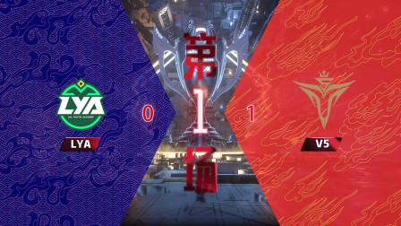 2020德玛西亚杯:Mole佐伊 爆炸伤害团战击溃LYA0:1V5