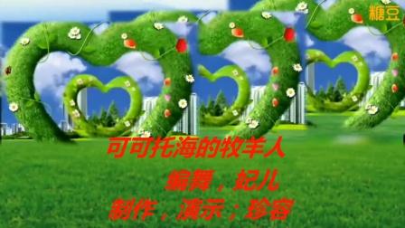 掲阳容广场舞【可可拖海的牧羊人】