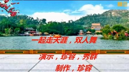 掲阳容广场舞队双人舞【一起走天涯】演示,珍蓉,秀群