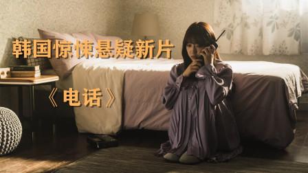 一通时空电话,让两个女孩彼此把控着命脉,韩国悬疑新片《电话》