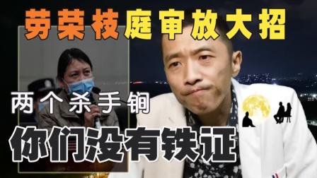 劳荣枝庭审的两个杀手锏,就一个指向:你们没有铁证啊!