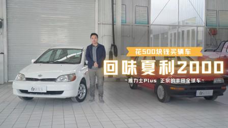 花500块居然买到一辆丰田全球车,带你回味夏利2000