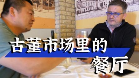 巴尔干半岛96集:在古董市场里的餐厅和老板聊聊