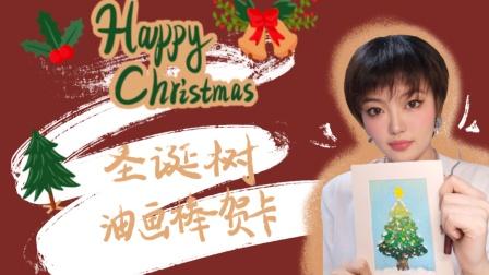 【真真】用油画棒3分钟手作圣诞贺卡?效果和诚意都是100分!