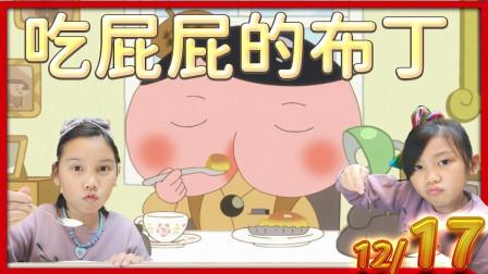 吃屁屁的布是什么感觉 圣诞节倒数洞洞乐12月19号 日本食玩 sunnyyummy的玩具箱