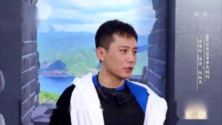 了不起的长城 :全程尖叫!刘烨被臭腐乳,吓出表情包