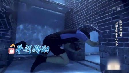 了不起的长城 :杨迪潜水动作奇特,接引员伸出援脚,硬踹杨迪