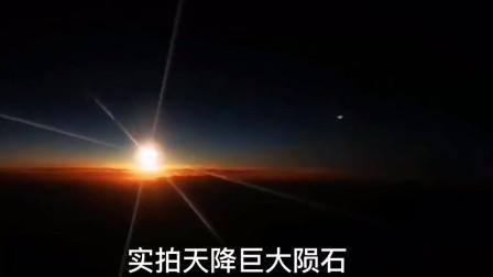 实拍巨大陨石降落地球,巨大火球好像末日来临一般