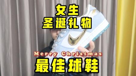 圣诞节送女生什么礼物?这双冰雪奇缘DUNK球鞋,是最佳选择