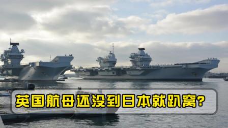 联手来亚洲搞事情?英航母将挺进亚洲,还没到日本就瘫痪#酷知#