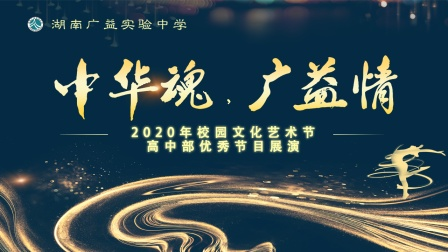 中华魂·广益情 2020年校园文化艺术节 高中部优秀节目展演
