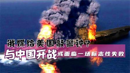 俄媒:中国并不好斗,美国如果想要开战,三个原因可能会导致失败