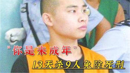 17岁少年13天杀9人,大哥:你是未成年,没事#酷知#