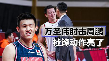 广东男篮够狂,赵睿威姆斯出场不到10分钟大胜22分,杜锋打脸京媒