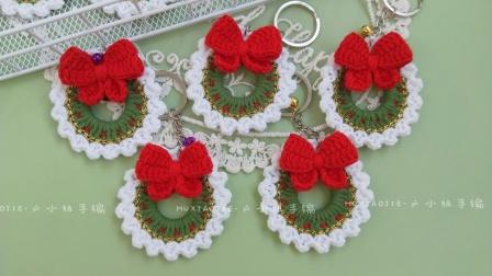 户小姐手编 第262集 钩针圣诞节圣诞花环挂件教程 钩针编织钥匙扣