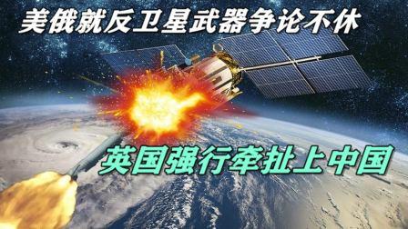 美俄就反卫星武器争论不休,英国媒体强行牵扯中国:13年前测试过