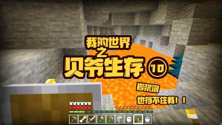 我的世界贝爷生存10:解决食物中毒后,开始下矿找钻石了!