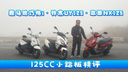 本田NX125,铃木UY125,雅马哈巧格125呆子评测