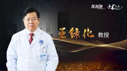 医术人生——王绿化教授上集