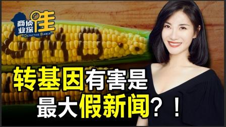 转基因有毒,是食品界最大的假新闻?!