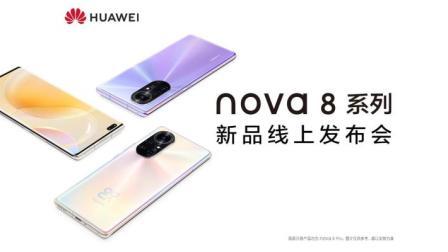 nova 8 系列新品发布会