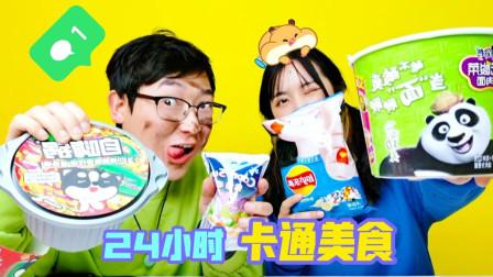 24小时只吃卡通形象美食,大眼怪VS功夫熊猫,哪个更好吃?