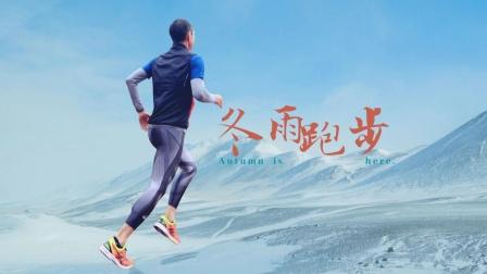 吴栋说跑步:如何在冬雨中快乐跑步