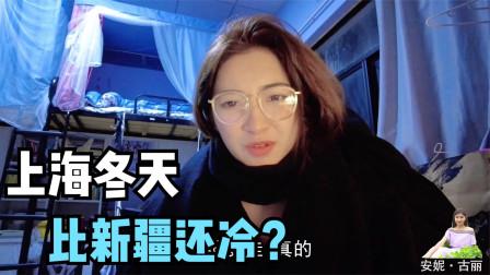 上海冬天比新疆还冷吗?古丽室内开空调都要裹很厚,简直太难受了