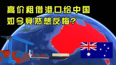 租给中国港口99年的澳大利亚才5年就想反悔?看到违约后果慌了